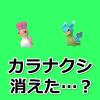 【ポケモンGO】カラナクシ消えた…? 東西2種が実装されるも日本は「ひがしのうみ」のみが出現