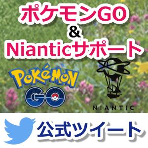 ポケモンGO公式ツイッターとナイアンティックサポートまとめ