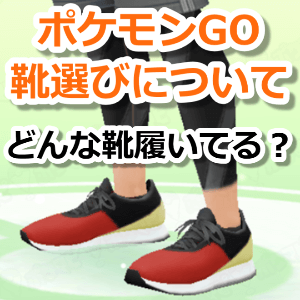 ポケモンGOおすすめの靴