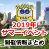 【ポケモンGO】サマーイベント(GO Fest)2019開催情報!日本での恩恵は?