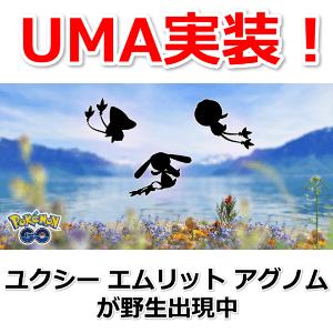 UMAトリオ実装!