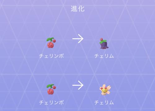 チェリンボ→チェリム進化