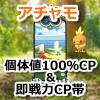 【ポケモンGO】アチャモの個体値100%CPと即戦力CP帯!【コミュニティ・デイ】