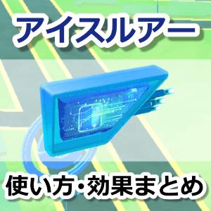 ポケモン go アイス モジュール