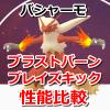 【ポケモンGO】バシャーモのブラストバーンとブレイズキックの性能比較・取得方法