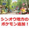 【ポケモンGO】シンオウ地方の新ポケモン追加と新色違いポケモン