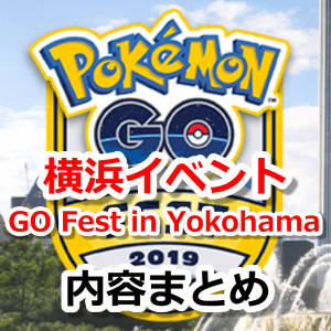 横浜イベント2019