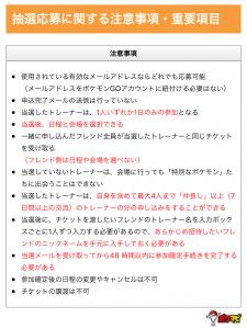 横浜GOFest注意事項