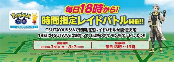TSUTAYA伝説レイド