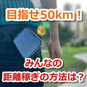 Go 距離 ポケモン 歩く