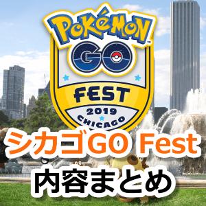 シカゴイベントGO Fest内容まとめ