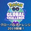【ポケモンGO】グローバルチャレンジ2019開催!ウィロー博士のリサーチタスクをクリアしよう