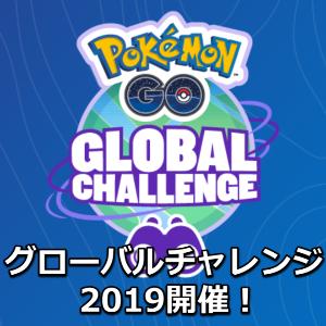 グローバルチャレンジ2019開催