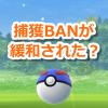 【ポケモンGO】捕獲BANが緩和?一定期間に捕獲できる上限数が約2倍に