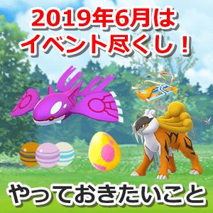 2019年6月イベント