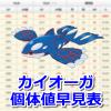 【ポケモンGO】カイオーガの個体値・CP早見表【レイドバトル】