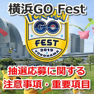 横浜GOFest