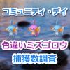 【ポケモンGO】色違いミズゴロウは何匹捕まえた?捕獲状況を調査!【コミュニティ・デイ】