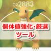 【ポケモンGO】個体値強化厳選ツール
