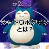 【ポケモンGO】シャドウポケモンとは?シャドウルギア、シャドウミュウツーの登場にも期待!