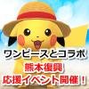 【ポケモンGO】ワンピースとのコラボイベントで赤いリボンの麦わら帽子ピカチュウが出現!熊本復興応援活動に協力