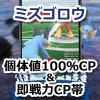 【ポケモンGO】ミズゴロウの個体値100%CPと即戦力CP帯【コミュニティ・デイ】