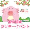 【ポケモンGO】福島限定「ふくしま&ラッキー桃まつり」開催!期間限定のGOスナップショットにラッキー登場