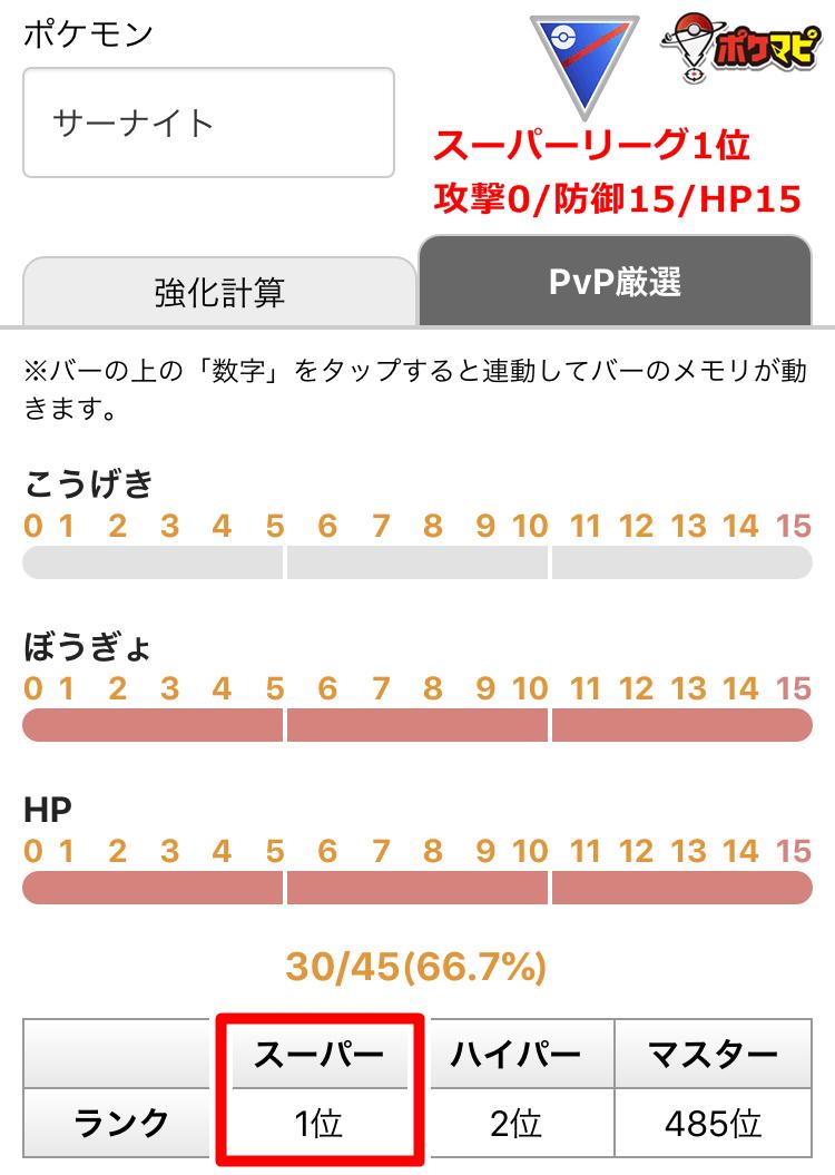 値 個体 go ポケモン リーグ ハイパー