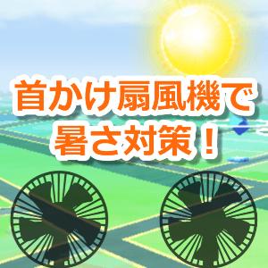 ポケモンGO首かけ扇風機
