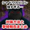 【ポケモンGO】シャドウカビゴンが強い!勝てない!対策方法とみんなの撃破報告