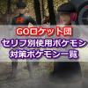 【ポケモンGO】GOロケット団のセリフ別使用ポケモン、対策ポケモン一覧