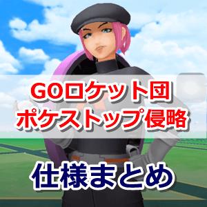 Go ゲット ポケモン できる ロケット ポケモン 団