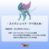 【ポケモンGO】スイクンのレイドデイ開催情報、対策まとめ!色違いスイクン実装