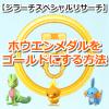 【ポケモンGO】ホウエンメダルをゴールドにする方法まとめ【ジラーチのスペシャルリサーチ】