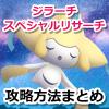 【ポケモンGO】ジラーチのスペシャルリサーチ「眠るポケモンを呼び覚ませ!」のタスク攻略方法まとめ