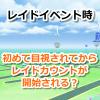 【ポケモンGO】レイド・デイ参加時間の拡大が可能?トレーナーに初めて目視されてからカウントが始まる
