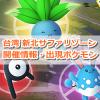 【ポケモンGO】台湾・新北サファリゾーン「Pokémon GO Safari Zone in New Taipei City」の出現ポケモン、内容まとめ