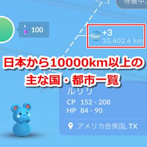 10000km以上の国・都市一覧
