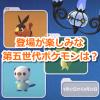 【ポケモンGO】第五世代(イッシュ地方)で登場が楽しみなポケモンは?