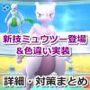 【ポケモンGO】サイコブレイクを覚えたミュウツーが伝説レイドに登場&色違い実装!詳細・対策まとめ