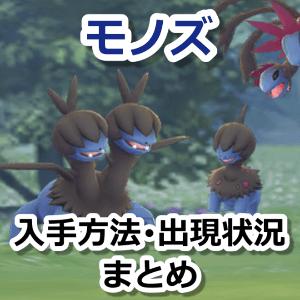 ドラパルト ポケモン図鑑