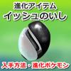 【ポケモンGO】イッシュの石の入手方法・使い道・進化ポケモン一覧