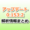 【ポケモンGO】アップデート0.153.2の解析情報まとめ!新技「かみなりのキバ」「ロックオン」などのデータが追加