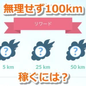 100km稼ぐ方法
