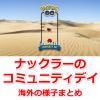 【ポケモンGO】ナックラーのコミュニティ・デイが開催された海外の様子