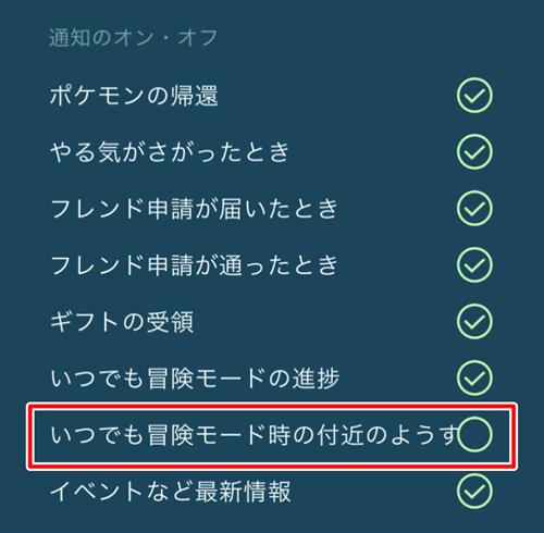 アンインストール フレンド ポケモンgo