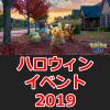 【ポケモンGO】ハロウィンイベント2019開催!色違いデスマス新実装 伝説レイドに幻ポケモン・ダークライ登場!