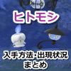【ポケモンGO】ヒトモシがかわいい!入手方法、色違いの姿、進化方法まとめ