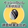 【ポケモンGO】イッシュの石が出ない!みんなの入手状況は?調査結果まとめ