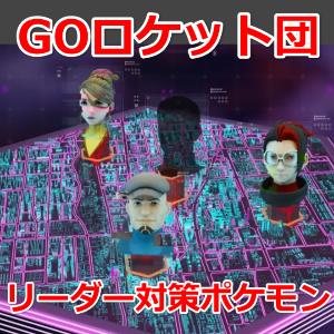 ポケモン go ロケット 団 対策